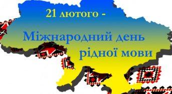 Привітання з нагоди Міжнародного Дня рідної мови від місцевого самоврядування