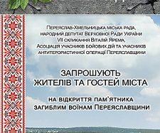 Запрошуємо на офіційне відкриття пам'ятника загиблим воїнам Переяславщини