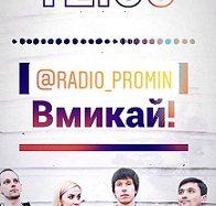 """31 березня о 12.00 вмикайте радіо """"Промінь""""! X-RAYS порадує прем'єрою пісні"""