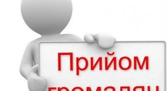 19 березня здійснюватиме прийом заступник прокурора Київської області Андрій Мілевський