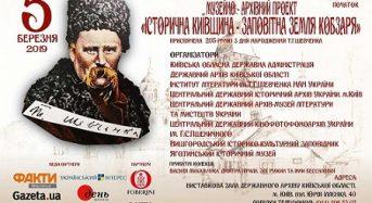 На Київщині вперше представлять історичні архівні документи Тараса Шевченка