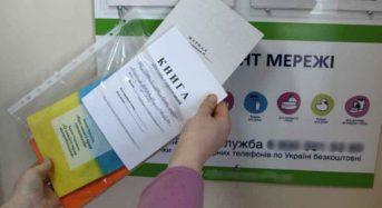 """Куди звертатися: в Україні скасували """"книги скарг і пропозицій"""""""