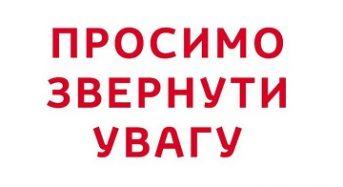 ЦНАП працюватиме на видачу готових паспортів громадянина України 30 та 31 березня