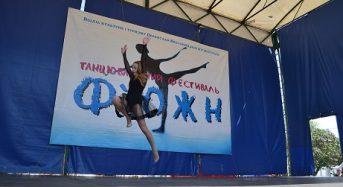 """Міський танцювальний фестиваль """"Ф'ЮЖН"""" перейшов на вищий рівень"""