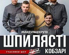 """16 квітня у Переяслав завітають """"Шпилясті кобзарі"""""""