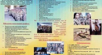 """КЗ КОР """"Переяслав-Хмельницький ліцей-інтернат """"Патріот"""" запрошує на День відкритих дверей 11 квітня 2019 р."""