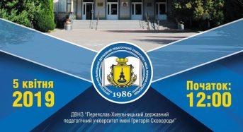 День відкритих дверей у ПХДПУ імені Григорія Сковороди