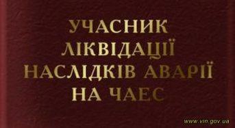 Затверджено новий порядок видачі посвідчень особам, які постраждали внаслідок Чорнобильської катастрофи