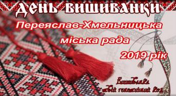У Переяслав-Хмельницькій міській раді по-особливому відзначили День вишиванки