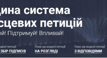 Продовжується голосування за електронну петицію щодо реконструкції мереж вуличного освітлення міста