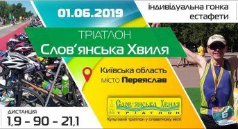 """1 червня – """"Слов'янська хвиля"""" у Переяславі"""