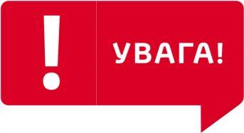 До уваги ОСББ, ЖБК та ініціативних груп зі створення ОСББ!