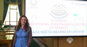Заступник міського голови бере участь у інформаційному семінарі в рамках конкурсу «Малі міста – великі враження»