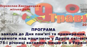 Запрошуємо взяти участь у заходах до Дня пам'яті та примирення, Дня перемоги над нацизмом у Другій світовій війні і 75-річниці вигнання нацистів з України