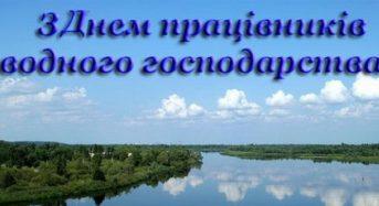 Привітання працівникам водного господарства від органів місцевого самоврядування
