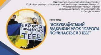15 травня відбудеться Всеукраїнський відкритий урок «Європа починається з тебе»