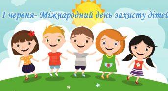 Привітання місцевого самоврядування з нагоди Міжнародного дня захисту дітей