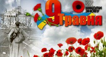 Привітання з Днем перемоги над нацизмом у Другій світовій війні від органів місцевого самоврядування