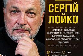 Університетські зустрічі: до Переяслава завітає Сергій Лойко