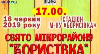 """16 червня – свято мікрорайону """"Борисівка"""""""