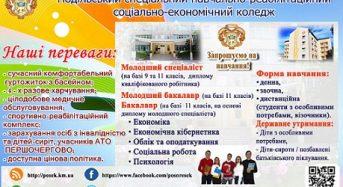 Подільський спеціальний навчально-реабілітаційний соціально-економічний коледж запрошує на навчання