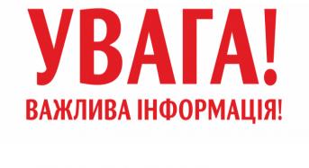 До Переяслав-Хмельницької міськрайонної філії КОЦЗ подали 51 пакет документів щодо отримання допомоги по частковому безробіттю