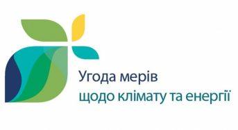 План дій зі сталого енергетичного розвитку та клімату міста Переяслава – Хмельницького на 2018 – 2030 роки схвалений Европейською комісією