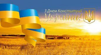Привітання міського голови з нагоди Дня Конституції України