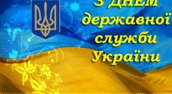 Привітання з Днем державної служби України від органів місцевого самоврядування