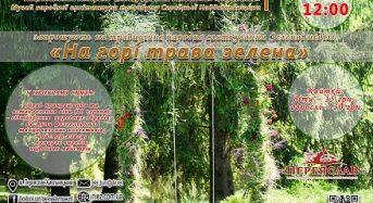 Запрошуємо на традиційне народне святкування Зеленої неділі