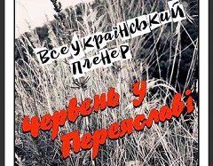 """У місті відбудеться Всеукраїнський пленер """"Червень у Переяславі"""""""
