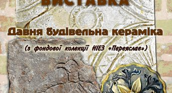 """Запрошуємо на виставку Давня будівельна кераміка (із фондової колекції НІЕЗ """"Переяслав"""") до Археологічного музею"""