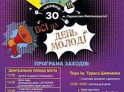 Запрошуємо відзначити День молоді!