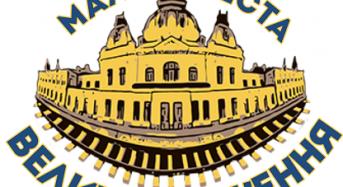 На конкурс «Малі міста – великі враження» 2019 допущена проектна заявка міста Переяслава-Хмельницького