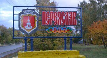 """""""Прогулянка за містом"""" у Переяславі"""