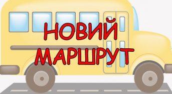 Із 9 липня запроваджено  тимчасовий сезонний автобусний маршрут загального користування №11 «Автостанція – Любокрай».