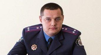 Максим Скидан – начальник відділу поліції