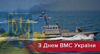 Привітання з Днем Військово-Морських Сил Збройних Сил України від органів місцевого самоврядування