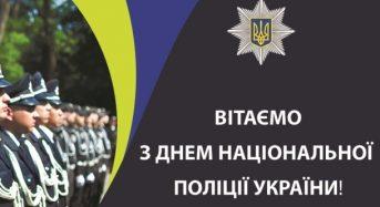 Привітання з Днем Національної поліції України від органів місцевого самоврядування