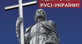 Привітання з Днем хрещення Київської Русі-України від місцевого самоврядування
