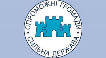 АМУ вітає позицію Офісу Президента України щодо проведення місцевих виборів лише після завершення реформи місцевого самоврядування