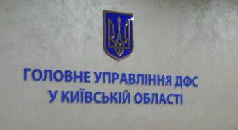 ГУ ДФС у Київській області інформує…