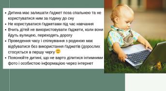 Які правила варто виконувати, щоб ґаджети були корисними, а не шкодили дитині?