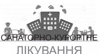 Санаторно-курортне лікування громадян, які постраждали внаслідок Чорнобильської катастрофи