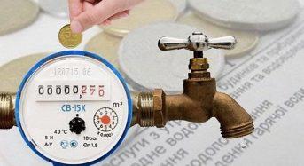 Із 1 жовтня послуги водопостачання та водовідведення здорожчають