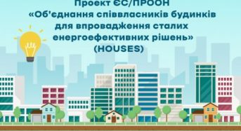 До уваги ОСББ, житлово-будівельних кооперативів, ініціативних груп зі створення ОСББ