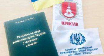 Відбулася презентація книги: «Релігійна палітра ранньомодерної України в постатях: словник»!