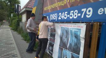 Проведені роботи з демонтажу самовільно встановлених об'єктів зовнішньої реклами