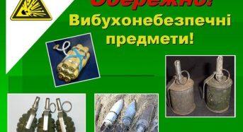 Переяслав-Хмельницький РС ГУ ДСНС України застерігає-вибухонебезпечні предмети