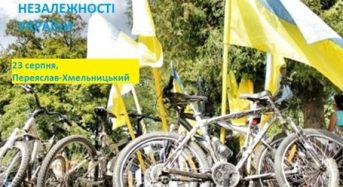 Молодіжний велопробіг туристичними маршрутами Переяславщини